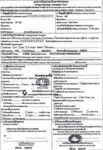 Foreign Exchange Transaction Form Банковская форма FET для покупки недвижимости в Таиланде