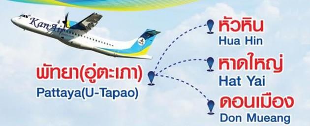 Новый регулярный рейс Хуа Хин - Паттайя 1