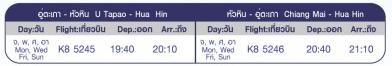 Регулярный рейс Хуа Хин - Паттайя начнет выполняться с июня 2015 г. 1